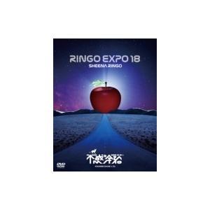 椎名林檎 シイナリンゴ / (生)林檎博'18 -不惑の余裕-  〔DVD〕|hmv
