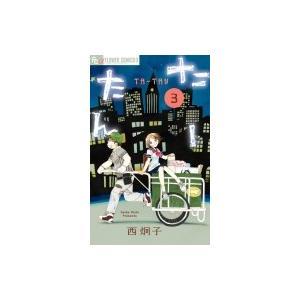 たーたん 3 フラワーCアルファ / 西炯子 ニシケイコ  〔コミック〕 hmv