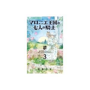 マロニエ王国の七人の騎士 3 フラワーCアルファ フラワーズ / 岩本ナオ イワモトナオ  〔コミック〕|hmv