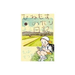 ひねもすのたり日記 2 ビッグコミックススペシャル / ちばてつや  〔コミック〕|hmv