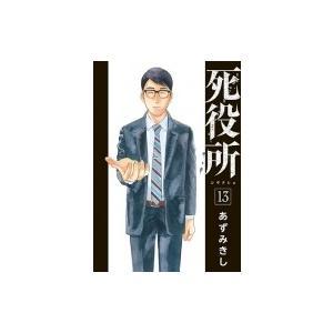 死役所 13 バンチコミックス / あずみきし  〔コミック〕|hmv
