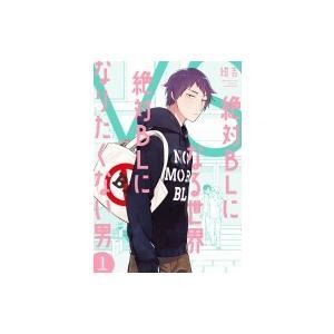 絶対BLになる世界VS絶対BLになりたくない男 1 フィールコミックス / 紺吉  〔コミック〕|hmv