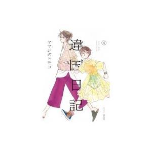 発売日:2019年04月 / ジャンル:コミック / フォーマット:コミック / 出版社:祥伝社 /...