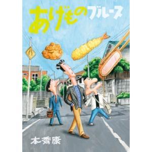 発売日:2019年04月 / ジャンル:コミック / フォーマット:本 / 出版社:亜紀書房 / 発...