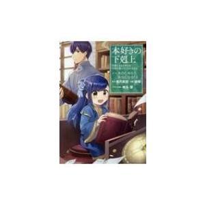 発売日:2019年04月 / ジャンル:コミック / フォーマット:本 / 出版社:Toブックス /...