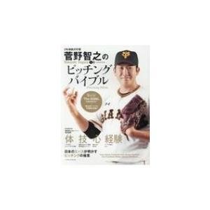 発売日:2019年03月 / ジャンル:実用・ホビー / フォーマット:ムック / 出版社:ベースボ...