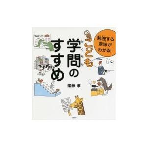 発売日:2019年03月 / ジャンル:語学・教育・辞書 / フォーマット:本 / 出版社:筑摩書房...