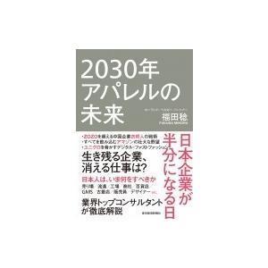 発売日:2019年05月 / ジャンル:ビジネス・経済 / フォーマット:本 / 出版社:東洋経済新...