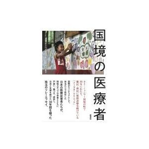 発売日:2019年04月 / ジャンル:文芸 / フォーマット:本 / 出版社:新泉社 / 発売国:...
