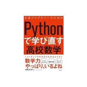 文系プログラマーのためのPythonで学び直す高校数学 / 谷尻かおり  〔本〕