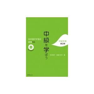 発売日:2019年03月 / ジャンル:語学・教育・辞書 / フォーマット:本 / 出版社:スリーエ...
