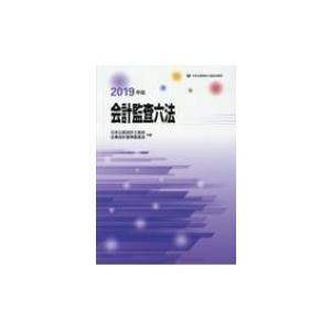 会計監査六法 2019年版 / 日本公認会計士協会  〔本〕|hmv