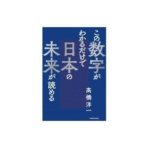 発売日:2019年03月 / ジャンル:社会・政治 / フォーマット:本 / 出版社:Kadokaw...