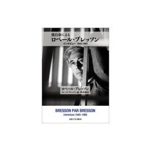 発売日:2019年04月 / ジャンル:アート・エンタメ / フォーマット:本 / 出版社:法政大学...