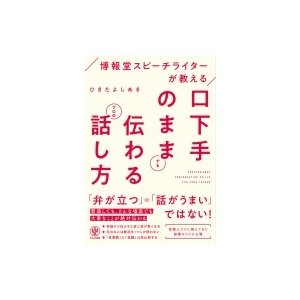発売日:2019年04月 / ジャンル:社会・政治 / フォーマット:本 / 出版社:かんき出版 /...