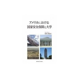 発売日:2019年04月 / ジャンル:ビジネス・経済 / フォーマット:本 / 出版社:関西学院大...