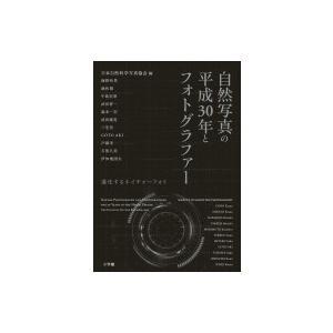 発売日:2019年04月 / ジャンル:アート・エンタメ / フォーマット:本 / 出版社:小学館 ...
