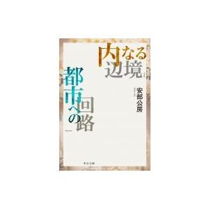 発売日:2019年04月 / ジャンル:文芸 / フォーマット:文庫 / 出版社:中央公論新社 / ...
