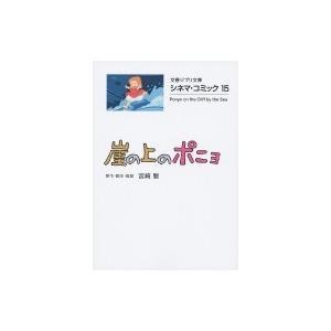 発売日:2019年05月 / ジャンル:コミック / フォーマット:文庫 / 出版社:文藝春秋 / ...