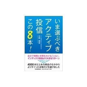 発売日:2019年04月 / ジャンル:ビジネス・経済 / フォーマット:本 / 出版社:日本実業出...