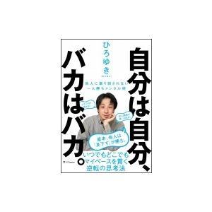 発売日:2019年04月 / ジャンル:ビジネス・経済 / フォーマット:本 / 出版社:Sbクリエ...