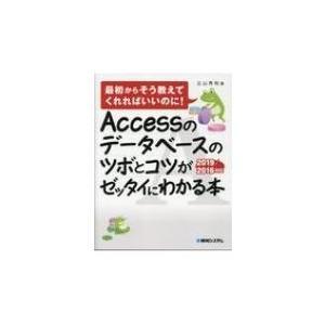 発売日:2019年03月 / ジャンル:建築・理工 / フォーマット:本 / 出版社:秀和システム ...