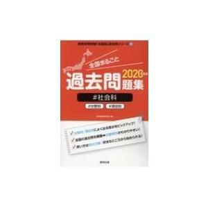 発売日:2019年03月 / ジャンル:ビジネス・経済 / フォーマット:全集・双書 / 出版社:協...