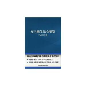 安全衛生法令要覧 平成31年版 / 中央労働災害防止協会  〔本〕|hmv