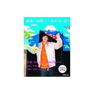 発売日:2019年03月 / ジャンル:アート・エンタメ / フォーマット:ムック / 出版社:ぴあ...