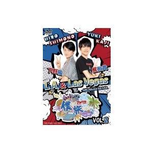 僕らがアメリカを旅したら VOL.2 下野紘・梶裕貴 / L.A. & Las Vegas  〔DVD〕 hmv