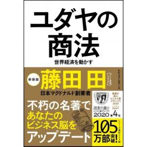 ユダヤの商法 世界経済を動かす / 藤田田  〔本〕