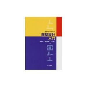 建築士のための擁壁設計入門 / 藤井衛  〔本〕 hmv