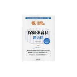 発売日:2019年04月 / ジャンル:ビジネス・経済 / フォーマット:全集・双書 / 出版社:協...
