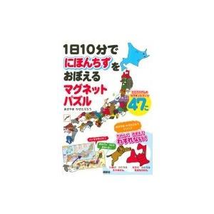 発売日:2019年06月 / ジャンル:実用・ホビー / フォーマット:絵本 / 出版社:講談社 /...