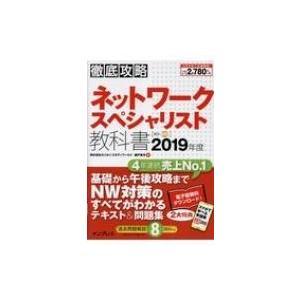 発売日:2019年03月 / ジャンル:建築・理工 / フォーマット:本 / 出版社:インプレス /...