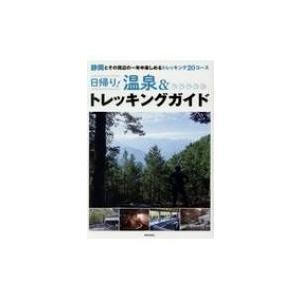 発売日:2019年03月 / ジャンル:実用・ホビー / フォーマット:本 / 出版社:静岡新聞社 ...