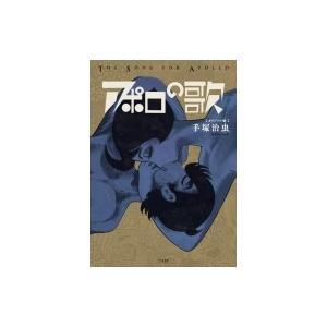 アポロの歌 オリジナル版 立東舎 / 手塚治虫 テヅカオサム  〔本〕|hmv