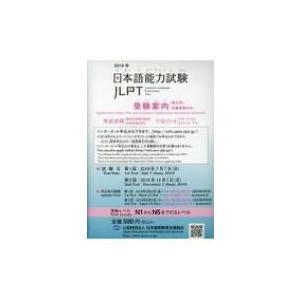 日本語能力試験受験案内 国内用 出願書類付き 2019年 / 書籍  〔本〕|hmv