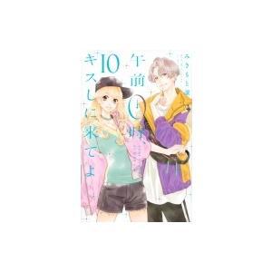 発売日:2019年04月 / ジャンル:コミック / フォーマット:コミック / 出版社:講談社 /...