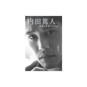 内田篤人 悲痛と希望の3144日 / 了戒美子  〔本〕|hmv