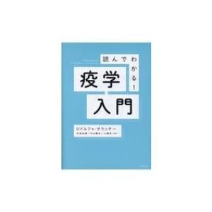 読んでわかる!疫学入門 / ロドルフォ・サラッチ  〔本〕|hmv