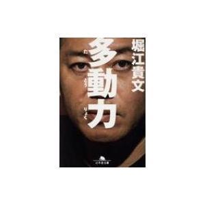 発売日:2019年04月 / ジャンル:文芸 / フォーマット:文庫 / 出版社:幻冬舎 / 発売国...