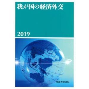 我が国の経済外交 2019 / 外務省経済局  〔本〕