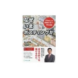 発売日:2019年03月 / ジャンル:ビジネス・経済 / フォーマット:本 / 出版社:宣伝会議 ...