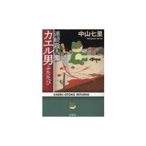 連続殺人鬼カエル男ふたたび 宝島社文庫 / 中山七里  〔文庫〕