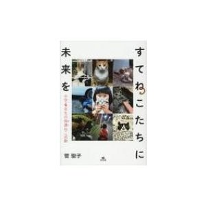 発売日:2019年03月 / ジャンル:文芸 / フォーマット:本 / 出版社:汐文社 / 発売国:...