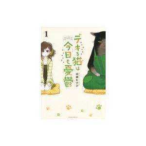 デキる猫は今日も憂鬱 1 ワイドKC / 山田ヒツジ  〔コミック〕