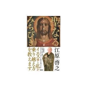 発売日:2019年04月 / ジャンル:実用・ホビー / フォーマット:本 / 出版社:講談社 / ...
