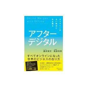 アフターデジタル オフラインのない時代に生き残る 藤井保文 本 の商品画像|ナビ