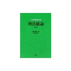 刑法総論 法律学講座双書 / 西田典之  〔全集・双書〕